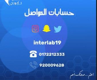 رقم المختبر الدولي في خميس مشيط