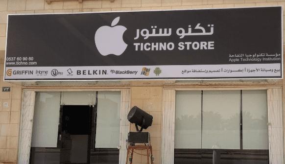 رقم تكنو ستور صيانة ايفون وأيباد في الرياض