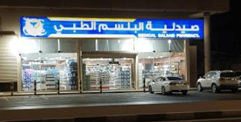 رقم صيدلية البلسم الطبي في القطيف، الدمام (1)