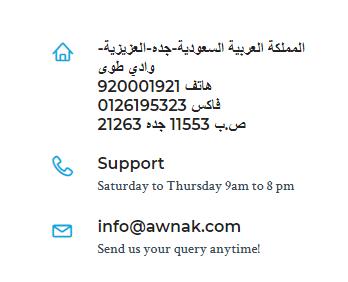 رقم عونك للتقسيط، والتمويل في جدة السعودية
