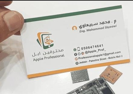 رقم مركز محترفين ابل في جدة