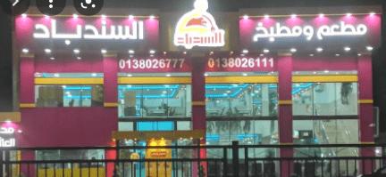 رقم مطعم السندباد في القطيف
