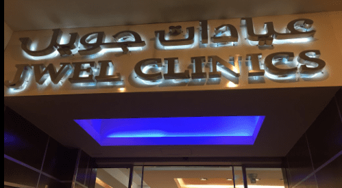 عيادة جويل الرياض