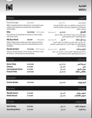 منيو مطعم ماربل في الرياض