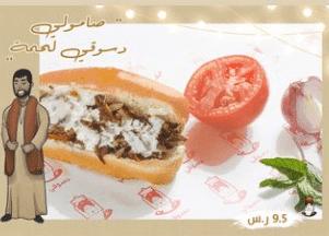 دسوقي لحمة من فتكات
