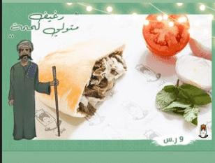 رغيف اللحمة من فتكات