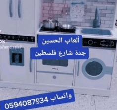 رقم ألعاب الحسين في جدة، وباقي الفروع في السعودية واتساب