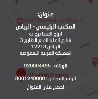 رقم الرائدة للتمويل في السعودية