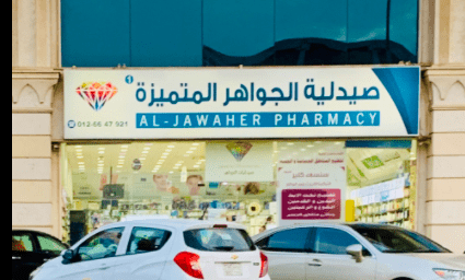 رقم صيدلية الجواهر المتميزة في جدة