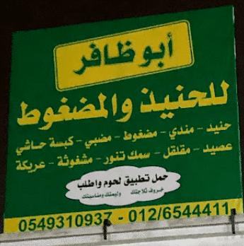 رقم مطعم أبو ظافر في جدة للحنيذ، والمطغو