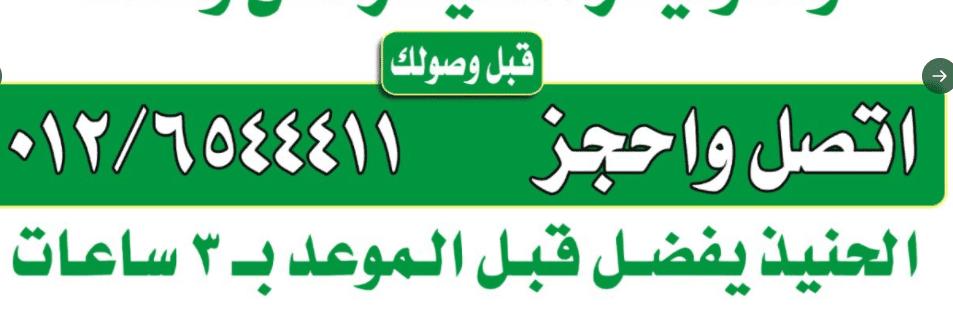 رقم مطعم أبو ظافر في جدة