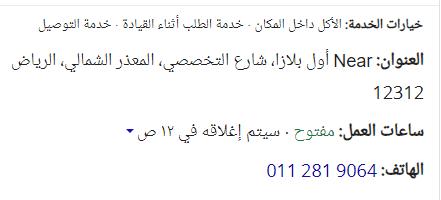 رقم مطعم صحبي كابر في الرياض