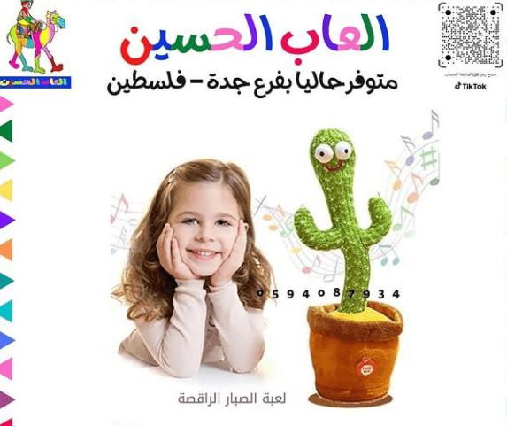 لعبة الصبارة الراقصة في العاب الحسين السعودية