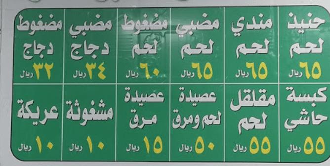 منيو مطعم أبو ظافر في جدة
