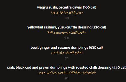 أطباق متميزة من روكا الرياض