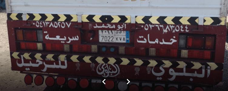 رقم البلوي للشحن في جدة، تبوك وينبع