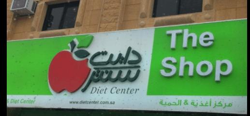 رقم دايت سنتر في الرياض، وجدة لطلب توصيل الوجبات الصحية