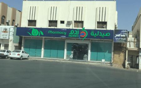 رقم صيدلية آدم في الرياض