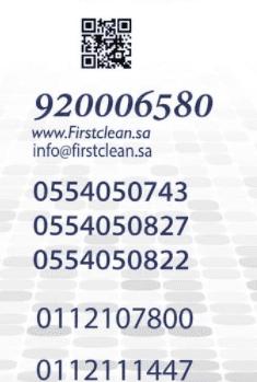 رقم فيرست كلين لتنظيف منازل في الرياض
