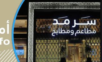 رقم مطعم سرمد في جدة