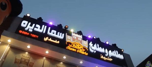 رقم مطعم سما الديرة في مكة