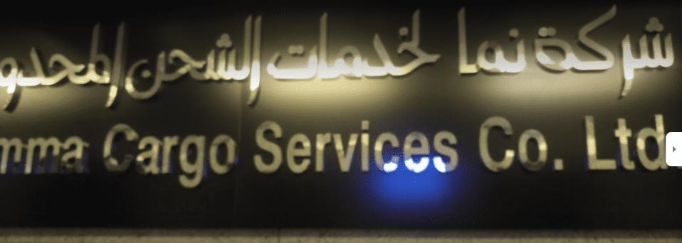 رقم نما للشحن في جدة