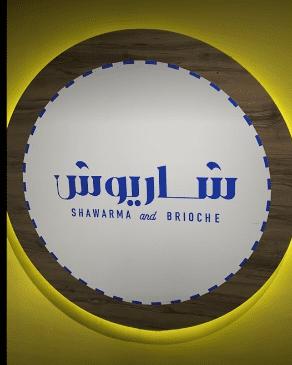 مطعم شاريوش