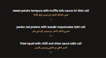وجبات التمبورا