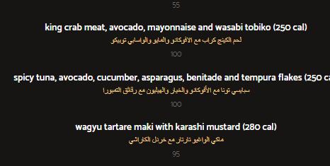 وجبات روكا الرياض 1